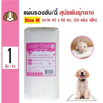 Dok Dok แผ่นรองซับสัตว์เลี้ยง แผ่นรองฉี่สุนัข แผ่นอนามัยสัตว์เลี้ยง สำหรับสุนัขและแมว Size M ขนาด 45x60 ซม. (50 แผ่น/ แพ็ค)