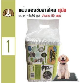 Dr Lee Charcoal แผ่นรองซับสัตว์เลี้ยง แผ่นรองฉี่สุนัขแผ่นอนามัยสัตว์เลี้ยง แผ่นรองซับสำเร็จรูป ขนาด 45x60 ซม. (50แผ่น/แพ็ค)