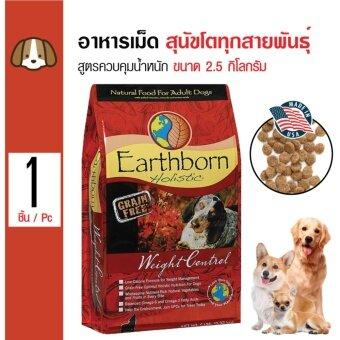 Earthborn Holistic อาหารสุนัข สูตรควบคุมน้ำหนัก สุนัขอ้วนง่าย สำหรับสุนัขโตทุกสายพันธุ์ ขนาด 2.5 กิโลกรัม