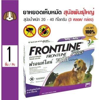 อยากขาย Frontline Plus ยาหยดหลัง ยาหยอดเห็บหมัด สำหรับสุนัข น้ำหนัก 20-40 กิโลกรัม อายุ 8 สัปดาห์ขึ้นไป (3 หลอด/กล่อง)