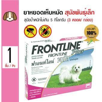 Frontline Plus ยาหยอดหลัง ยาหยอดเห็บหมัด สำหรับสุนัข น้ำหนักไม่เกิน 5 กิโลกรัม อายุ 8 สัปดาห์ขึ้นไป (3 หลอด/กล่อง)