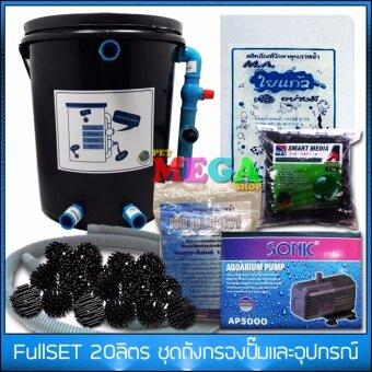 Full Set 20L(บ่อ2x2m) ปั๊มน้ำ+ถังกรอง+อุปกรณ์ครบชุด ชุดเดียวจบไม่ต้องซื้ออะไรเพิ่มแล้ว