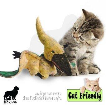 Get Along ของเล่นสัตว์เลี้ยง ไดโนเสา