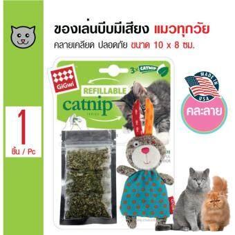 Gigwi Catnip ของเล่นแมว พร้อมกัญชาแมว คลายเคลียด เพิ่มความสุขสำหรับแมวทุกวัย ขนาด 10x8 ซม.