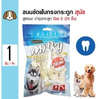 เปรียบเทียบราคา Goodies ขนมขัดฟันสุนัข รสนม บำรุงกระดูกและฟัน ลดคราบหินปูน Size S(25 ชิ้น/ แพ็ค)