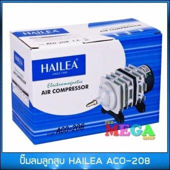 ปั๊มลมลูกสูบ HAILEA ACO-208 ปั๊มออกซิเจน แยกได้สูงสุดถึง20หัว ปั๊มลม