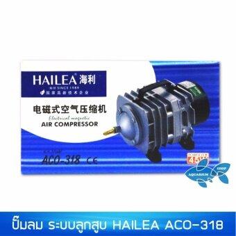 ปั๊มลมลูกสูบ HAILEA ACO-318 ปั๊มออกซิเจน แยกได้สูงสุดถึง30หัว ปั๊มลม