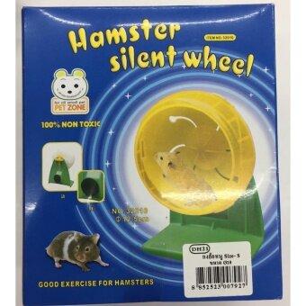 เปรียบเทียบราคา Hamster Silent wheel กงล้อหนู Size-S เส้นผ่าศูนย์กลาง 10 cm.