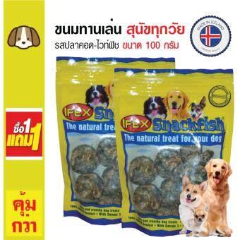 Ifex ขนมสุนัข อาหารทานเล่น รสหนังปลาคอดและปลาเนื้อขาว บำรุงผิวหนังและขน สำหรับสุนัขทุกสายพันธุ์ ขนาด 100 กรัม (ซื้อ 1 แถม 1)