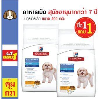 Science Diet อาหารเม็ดสุนัข อาหารสุนัข สุนัขโต เม็ดเล็ก อายุ 7 ปีขึ้นไป ขนาด 400 กรัม (ซื้อ 1 แถม 1)