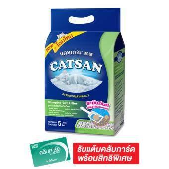CATSAN แคทแซน ทรายแมวอนามัย ชนิดจับตัว 5 ลิตร