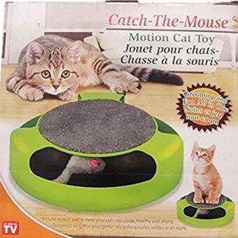 เพียง 249 บ. กับกล่องของเล่นแมวไล่จับหนู (สีเขียว) ให้แมวของคุณออกกำลังกาย สดชื่น แจ่มใส แข็งแรง