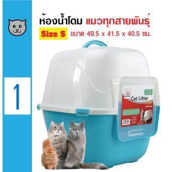 Pet8 ห้องน้ำแมว กระบะทรายแมว แบบมีโดม คุณภาพดี Size S ขนาด 49.5x41.5x40.5 ซม.