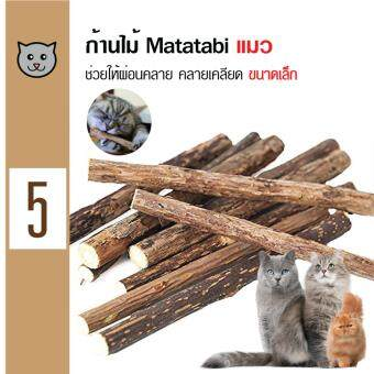 Catwant Matatabi Catnip ก้านไม้มาทาทาบิ ตำแยแมว กัญชาแมว ขนมแมว ของเล่นแมว ขนาดเล็ก (5ชิ้น/ซอง) x 1 ซอง