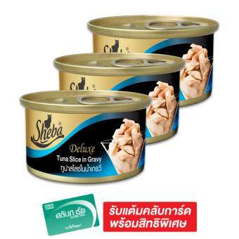 SHEBA ชีบา อาหารแมวชนิดเปียก ดีลักซ์ ทูน่าในน้ำเกรวี่ 85 กรัม (แพ็ค 3 กระป๋อง)