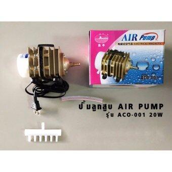 AIRPUMP ปั๊มออกซิเจนลูกสูบ รุ่น ACO-001