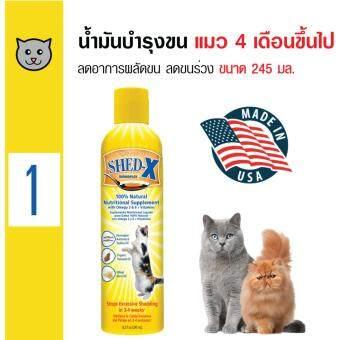 Shed-X น้ำมันบำรุงขน ลดอาหารผลัดขน ลดขนร่วง บำรุงขนและผิวหนัง สำหรับแมว ขนาด 245 มล.