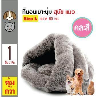 iPet เบาะนอนสุนัข เบาะนอนแมว ที่นอนสุนัขแบบพับนุ่ม Size L ขนาด 60 ซม.