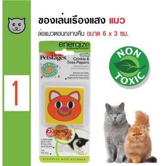 Petstages ของเล่นแมว ของเล่นกระดาษขยำ กระดาษผสมแคทนิป สำหรับแมวทุกวัย ขนาด 6 x 6 ซม. (25ใบ/ แพ็ค)