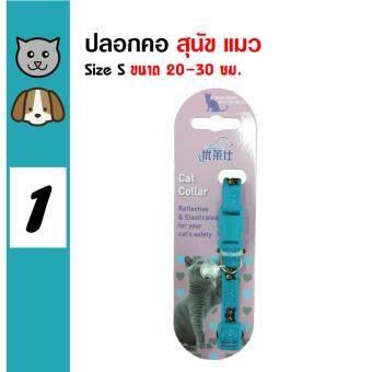 Pet Collar ปลอกคอแมวอย่างดี ปลอกคอสุนัข พร้อมกระดิ่งสีเงิน แบบปรับได้ ขนาด 20-30 ซม.