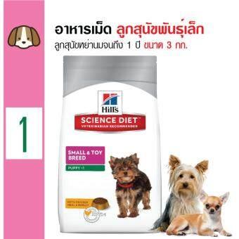 Science Diet อาหารเม็ดสุนัข อาหารสุนัข ลูกสุนัขพันธุ์เล็ก อายุต่ำกว่า 1 ปี ขนาด 3 กก.