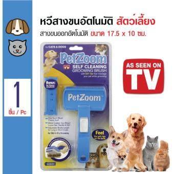 Petzoom แปรงหวีขน แปรงสางขนอัตโนมัติ สำหรับ สุนัข แมว กระต่าย ขนาด 17.5 x 10 ซม.