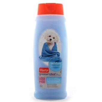 Hartz Whitener Shampoo for Dogs แชมพูฮาร์ทซ์ สูตรพิเศษสำหรับสุนัขขนสีขาวและขนสีอ่อน ขนาด 18oz (532ml)
