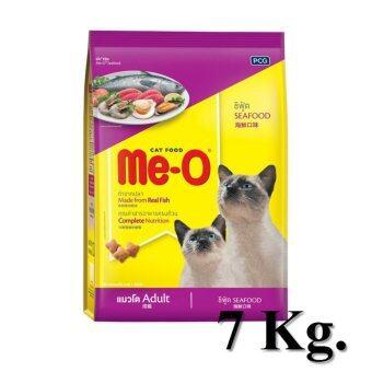 Me-O Seafood 7 Kgs. มีโอ อาหารแมว(แบบเม็ด) สำหรับแมวโต รสซีฟู้ด อายุ 1 ปีขึ้นไป ขนาด 7 กิโลกรัม
