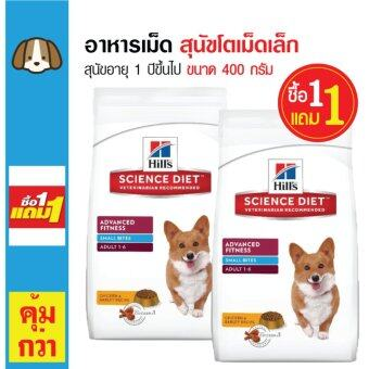 Science Diet อาหารเม็ดสุนัข อาหารสุนัข สุนัขโตเม็ดเล็ก อายุ 1 ปีขึ้นไป ขนาด 400 กรัม (ซื้อ 1 แถม 1)