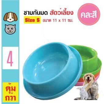 Pet Bowl ชามพลาสติกอาหาร ที่ให้อาหาร กันมด กันแมลง สุนัข แมว Size S ขนาด 11x11 cm (4 ชิ้น)