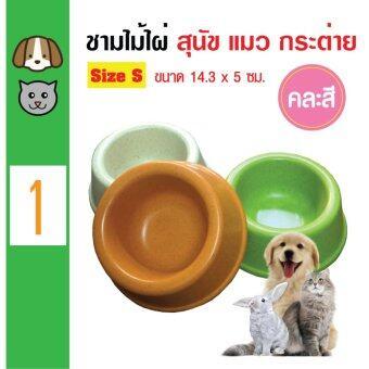 ชามให้อาหารสุนัขกลม ชามให้อาหารแมว ไม้ไผ่ ปลอดภัย Size S 14.3 x 5cm. (1 ชิ้น)