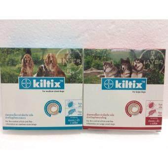 Kiltix ปลอกคอกำจัดเห็บ หมัด สำหรับสุนัข ขนาดกลาง ยาวสาย 53 ซม.x 1กล่อง(1เส้น) +Kiltix ปลอกคอกำจัดเห็บ หมัด สำหรับสุนัข ขนาดใหญ่ ความยาวสาย 66 ซม.x 1กล่อง(1เส้น)