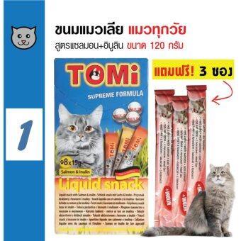 โทมิ (TOMI) ขนมแมวเลียโทมิ สตรแซลมอน+อินูลิน 8 ซอง ฟรี! 3ซอง