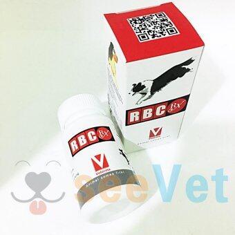 Veterina RBC RX อาร์บีซี อาร์เอ็กซ์ ผลิตภัณฑ์เสริมอาหารสำหรับสุนัข บรรจุ 50 แคปซูล/กระปุก