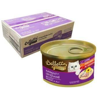 Bellotta Gatto อาหารเปียกแมว กระป๋อง รสปลาทูในเยลลี่ 85g ( 24 units )(...)
