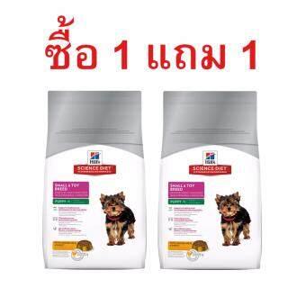 Hill's Science Diet Puppy Small & Toy Breed อาหารสุนัขชนิดเม็ดสูตรลูกสุนัขพันธุ์เล็ก อายุน้อยกว่า1 ปี ขนาด400กรัม