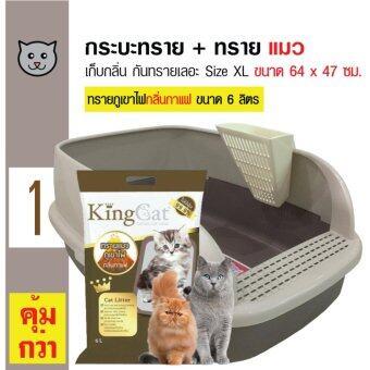 Catidea ห้องน้ำแมว กระบะทรายแมวมีขอบกันทรายเลอะ Size XL ขนาด 64x47 ซม.+ King Cat ทรายแมวภูเขาไฟ ขนาด 6 ลิตร