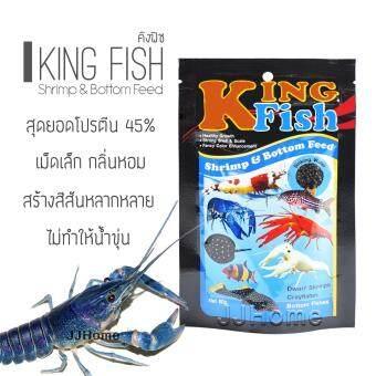 KINGFISH อาหารกุ้ง ชนิดจม เหมาะสำหรับ กุ้งสวยงามทุกชนิด ปลาก้นตู้ โปรตีน45% เม็ดเล็ก ขนาด 60 กรัม (จำนวน 1 ถุง)