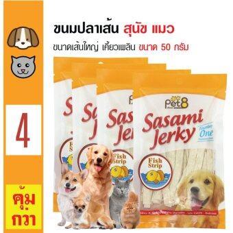 Pet8 ขนมทานเล่น ปลาทาโร่เส้น ปลาเส้นใหญ่ สำหรับสุนัขและแมว ขนาด 50 กรัม x 4 ถุง