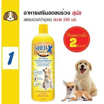 Shed-X Dermaplex อาหารเสริมลดขนร่วงและบำรุงขน สำหรับสุนัข ขนาด 245 มล.