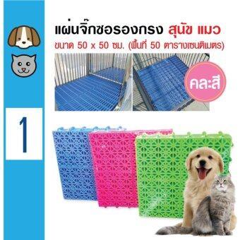 Pet Cage แผ่นจิ๊กซอ แผ่นปูพื้นกรง แผ่นรองกรงสุนัข แผ่นรองกรงแมว ขนาด 50x50 ซม.