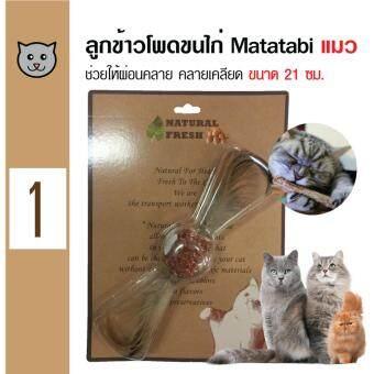 Catwant Matatabi Corn ลูกขนไก่มาทาทาบิ ตำแยแมว กัญชาแมว ขนมแมว ของเล่นแมว ขนาด 21 ซม.