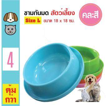 Pet Bowl ชามพลาสติกอาหาร ที่ให้อาหาร กันมด กันแมลง สุนัข แมว Size L ขนาด 18x18 cm (4 ชิ้น)