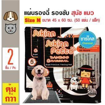 Sukina Petto แผ่นรองฉี่สุนัข แผ่นรองซับ สูตรชาร์โคล แผ่นรองซับฝึกขับถ่าย สำหรับสุนัขและแมว Size M ขนาด 45x60 ซม (50 แผ่น / แพ็ค) x 2 แพ็ค