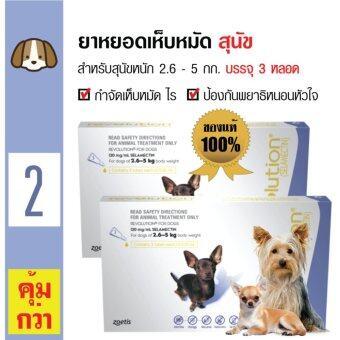 Revolution ยาหยดหลัง ยาหยอดกำจัดเห็บหมัด ไร ป้องกันพยาธิหนอนหัวใจ สำหรับสุนัข อายุ 6 สัปดาห์ขึ้นไป น้ำหนัก 2.6 - 5 กิโลกรัม (3หลอด/ กล่อง) x 2 กล่อง