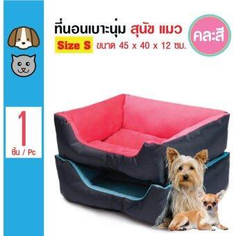 iPet เบาะนอนสุนัข ที่นอนแมว ที่นอนสุนัขลายเรียบ Size S 45x40x12 ซม.