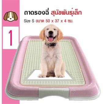 Dog Toilet ห้องน้ำสุนัข ถาดฝึกฉี่ ถาดรองฉี่ Size S ขนาด 50x37x4 ซม