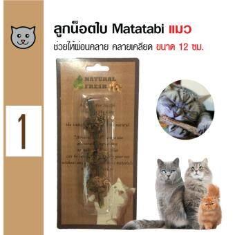 Catwant Matatabi Skewers ลูกน็อตใบมาทาทาบิ ตำแยแมว กัญชาแมว ขนมแมว ของเล่นแมว ขนาด 12 ซม.