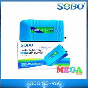 ปั๊มลม SOBO SB-960 รุ่นใส่ถ่าน ลม1ทาง 2L/min ปั๊มออกซิเจน