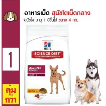 Science Diet อาหารเม็ดสุนัข อาหารสุนัข สุนัขโตเม็ดกลาง อายุ 1 ปีขึ้นไป ขนาด 4 กก.